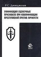 Магомедов А.А., Джинджоли Унификация оценочных признаков при квалификации преступлений против личности