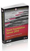 Эд Бланкеншип Team Foundation Server 2010. Профессиональный подход