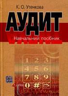 Утенкова К.О. Аудит. Навчальний посібник.