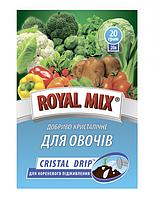 Для овощей (Cristal drip), ROYAL MIX, 20 гр