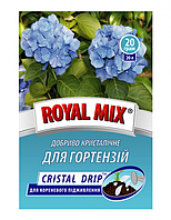 Для гортензий, ROYAL MIX 20 гр