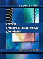 Удалова Л.Д., Рибалка О.В. Суб'єкти кримінально-процесуального доказування. Начальний посібник