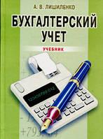 Лишиленко А.В. Бухгалтерский учет. Учебник