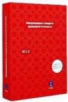 Международные стандарты финансовой отчетности (2011) красная.