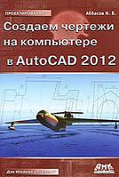 Ифтихар Аббасов Создаем чертежи в AutoCAD 2012