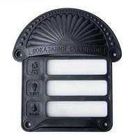 Табличка для показаний счётчиков (газ,свет,вода)