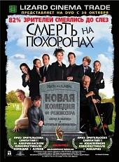 DVD-фильм Смерть на похоронах (Э.Бремнер) (2007)