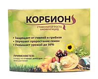 Корбион - биофунгицид и стимулятор роста для предпосевной обработки семян и рассады, Белагро 10 грамм