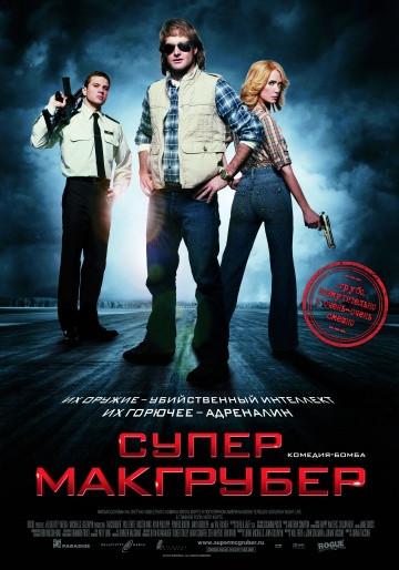 DVD-фильм СуперМакГрубер (У.Форте) (США, 2010)