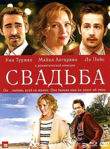 DVD-фильм Свадьба (Ума Турман) (США, 2010)