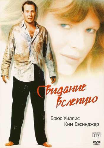 DVD-фильм Свидание вслепую (Б.Уиллис) (США, 1987)
