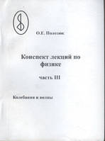 Полозюк О.Е. Конспект лекций по физике. ч.3