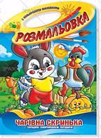 """Книжка Розмальовка-іграшка В4 """"Палітра"""" з кольор. наклейк МІКС РМ08, фото 1"""