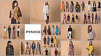 PINKO Женская модная одежда