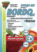Бордо МК комплект, бордоская смесь — фунгицид, Сектор ЗЗР 125 грамм