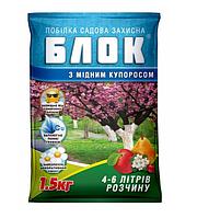 Защитная садовая побелка «БЛОК» с медным купоросом — фунгицид, БЛОК 1,5 кг
