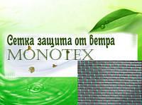 Сетка от ветра MONOTEX 75, TENAX 2х100м
