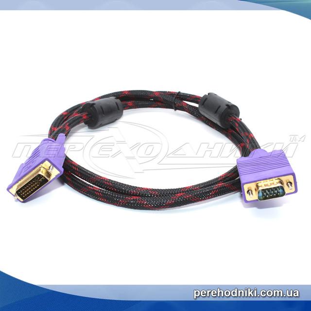 Кабель DVI (24+5) to VGA, 2 феррита, в оплетке, 1.5 м