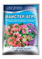 Для цветущих растений — удобрение, Мастер Агро 25 г