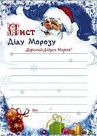 Бланк листа Діду Морозу