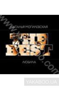 CD диск. Могилевська Наталiя — Любила. The Best (CD+DVD)