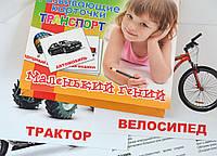 """Набор детских карточек 1 Вересня 951295 """"Транспорт"""", 15 шт. в наборе (Y)"""