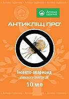Антиклищ ПРО к.е. - инсектицид, UKRAVIT 10 мл