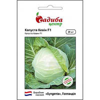 КЕВИН F1 / KEVIN F1 — капуста белокочанная, Syngenta (Садыба Центр) 20 семян