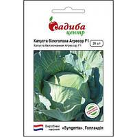 АГРЕССОР F1 / AGRESSOR F1 — капуста белокочанная, Syngenta (Садыба Центр) 20 семян