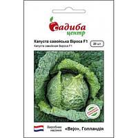 ВИРОСА F1 / WIROSA F1 — капуста савойская, Bejo, (Садыба Центр) 20 семян