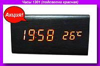 Часы 1301 (подсветка красная),Часы электронные настольные 1301,Часы электронные!Акция