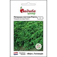 РИАЛТО / RIALTO — петрушка листовая, Bejo (Садыба Центр) 1 грамм