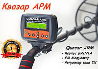 Металлоискатель Квазар АРМ/Quasar ARM корпус gainta 1910 c FM трансмиттером и регулятором тх