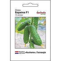 БАРВИНА F1 / BARVINA F1 — огурец партенокарпический, Nunhems (Садыба Центр) 10 семян