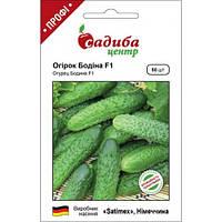 БОДИНА F1 / BODINA F1 — огурец партенокарпический, Satimex (Садыба Центр) 50 семян