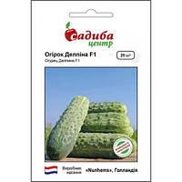 ДЕЛПИНА F1 / DELPINA F1 — огурец партенокарпический, Nunhems (Садыба Центр) 20 семян