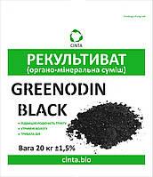 """Рекультиват """"Greenodin Black"""", Синта 50 кг"""