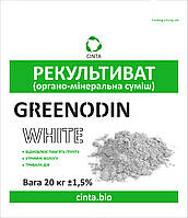 "Рекультиват ""Greenodin White"", Синта 20 кг"