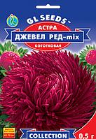 Астра Джевел Ред-mix, 0,5 грамм, GL SEEDS