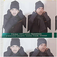 """Комплект для мужчин: шапка, шарф, митенки """"КЛП 23"""", хлопок, разные цвета, 255/225 (цена за 1 шт+ 30 гр)"""