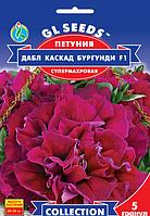 Петуния Дабл Каскад Бургунди F1, 5 штук, GL SEEDS