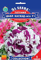 Петуния Дабл Каскад-mix F1, 5 штук, GL SEEDS