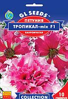 Петуния Тропикал-mix F1, 10 штук, GL SEEDS
