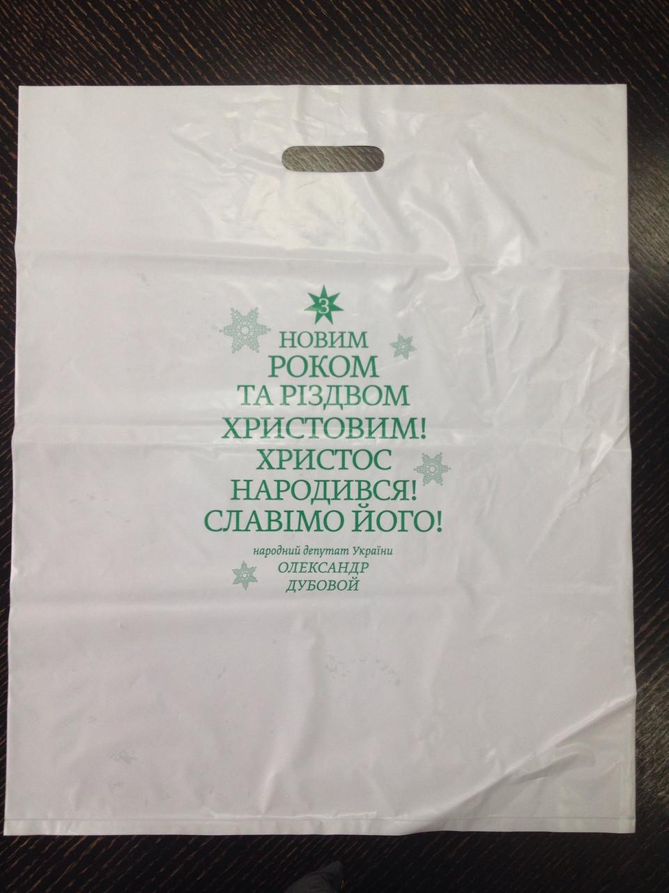 """Пакет полиэтиленовый с логотипом """"Новый год"""""""