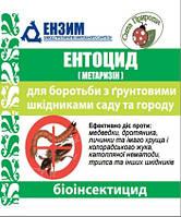 Энтоцид (Метаризин) - инсектицид, Энзим 100 г