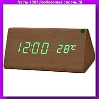 Часы 1301 (подсветка зеленый),Оригинальные часы в виде куба,многофункциональные LED часы!Хит