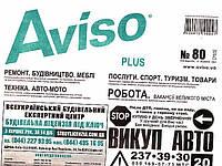 "Реклама в газете ""Авизо"""