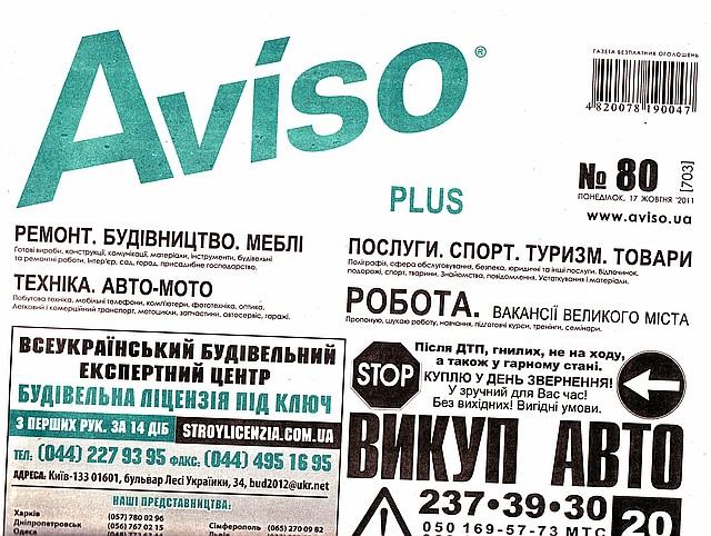 Avizo дать объявление работа водителем в мостовском районе свежие вакансии