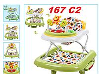 ХОДУНКИ 167С2-GREEN