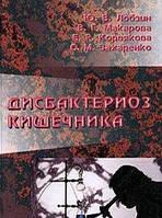 Лобзин Ю.В., Макарова В.Г., Корвякова Е.Р. Дисбактериоз кишечника (клиника, диагностика, лечение)